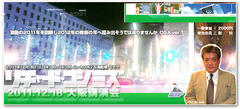 改訂版 2011.12.18(日)はRK大阪講演会です。