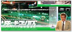 2011.12.23(金曜、祭日)RK東京講演会が迫っています!