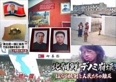 稲川会舎弟で北朝鮮との代々の関係のある小泉売国王殉一郎が、総連本部を弔問。