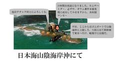 平田くん、日本凱旋の巻