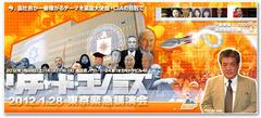 2012.1.28(土)はRK東京虎ノ門講演会です。