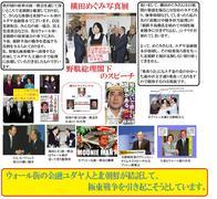 消えた「平田くん」関連報道