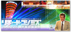 2012.2.5RK神戸長田講演会「日本の中のマイノリティー」動画を公開します。
