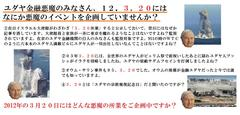 「在東京イスラエル大使館の終日閉館のお知らせ」がキャッシュ画面からも「消されて」?います。