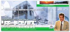2012.3.11 RK南相馬講演会 「3.11人工地震津波テロ・偽装放射能汚染テロ」を公開します。