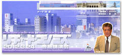 本日3.24RK豊橋講演会は同時中継いたします。
