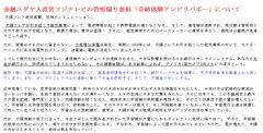 12.3.24RK豊橋講演会「裏社会が音を立てて壊れていく。」動画を公開します。