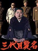 ●2ちゃんねる管理会社、実体なし…日本で運営か