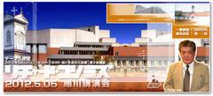 RK旭川講演会、中継します。
