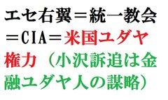大阪維新の会「家庭教育支援条例案」のネタ元は?