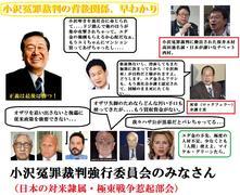 小沢さんは冤罪。一方何をやっても捕まらない人たちがいる