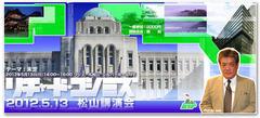 2012.5.13(日)はRK松山講演会です。