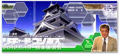 本日、RK熊本講演会 14:00よりユースト中継致します。