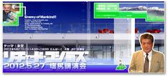 5.27RK塩尻講演会「松本サリン事件から裏社会を考察する」を公開します。