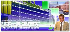 5月25日(金)RK東京緊急講演会:竹原信一氏がゲストです。