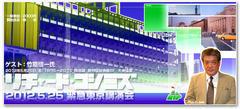本日はRK東京緊急講演会です。