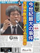 クロマグロのセシウム汚染は、福島原発からの汚染水放出が原因ではありません。