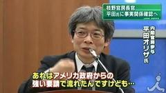 ユダ金に嵌められて154億円詐取された駒沢大学。