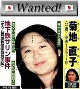 菊池直子さんの逮捕について