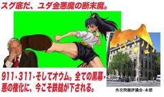 助走をつけてロックフェラーに飛び蹴り....日本語バージョンです。