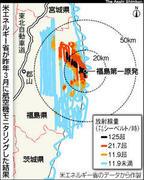米の放射線実測図、政府が放置 原発事故避難に生かさず