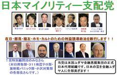 小沢叩き勢力=日本マイノリティー支配党の末端奴隷