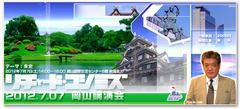 2012.7.7(土)はRK岡山講演会です。