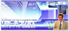 2012.7.15リチャード・コシミズ仙台講演会「提言」を公開します。