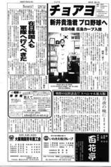 ユダ米主催のWBCに日本プロ野球選手会(労組)が不参加を決議