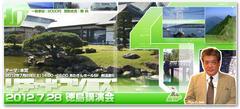明後日、2012.7.28(土)はRK徳島講演会です。