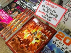 紀伊国屋書店新宿本店WEB 読者諸氏に感謝。出版支援いただいたみなさんのおかげです。
