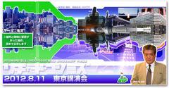 本日、8.11(土)はRK東京池袋講演会です!