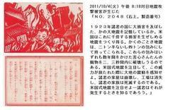 [人工地震] プロジェクト・シール B29ビラ