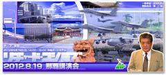 12.8.11RK東京講演会ご参加、ご視聴ありがとうございました。次回は、12.8.19那覇講演です