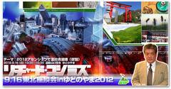 12.8.25RK大阪講演会、ご来場、ご視聴ありがとうごさいました。次回は9.16山形湯殿山講演です