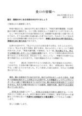 統一CIA教会:「日本の邪教奴隷ども、最低12万円持って宗教詐欺師の葬式に来い。」
