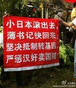 さて、世間を騒がしている中国の反日デモですが、背後関係が寝ててもわかる写真集です。