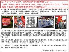 反日デモ?とんでもない。中国共産党内部の権力闘争である。