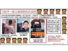 中国向け「反日暴動」裏事情解説 2