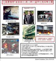暴動、放火、略奪、暴行。習近平、あなたの責任ですよ。 中国語版