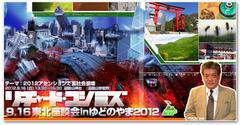 2012.9.16 リチャード・コシミズ東北座談会Inゆどのやま2012講演動画を公開します。