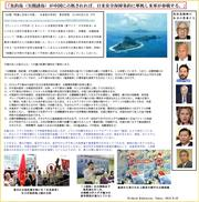 尖閣諸島が中国に占拠されれば、米軍が参戦する。