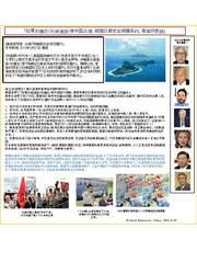 「尖閣諸島が中国に占拠されれば、米軍が参戦する。 」中国語バージョンです。
