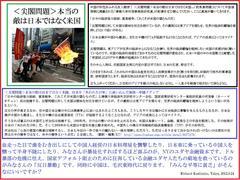 <尖閣問題>本当の敵は日本ではなく米国
