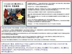 <尖閣問題>本当の敵は日本ではなく米国  中国語バージョン