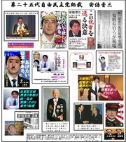 安倍晋三先生、第25代自民党総裁就任記念