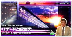 2012.11.30RK東京講演の同時中継を行います。