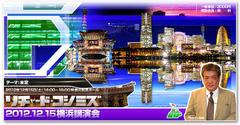 明日、12月15日はRK横浜講演会です。