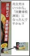 ぶーちゃん首相、閣議決定していない「原発ゼロ」を選挙戦で民主党が主張していいんですか?