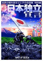 RK新作、「日本独立宣言」は、以下の書店で購入できます。よろしくお願いします。